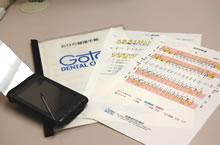 定期検診システム