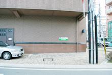 当院ビル北側専用駐車場(1台)